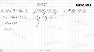 № 1316- Математика 6 класс Виленкин