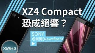 Sony Xperia XZ4 Compact 恐成絕響!側邊指紋、3.5mm耳機孔、經典設計  短新聞【小翔 XIANG】