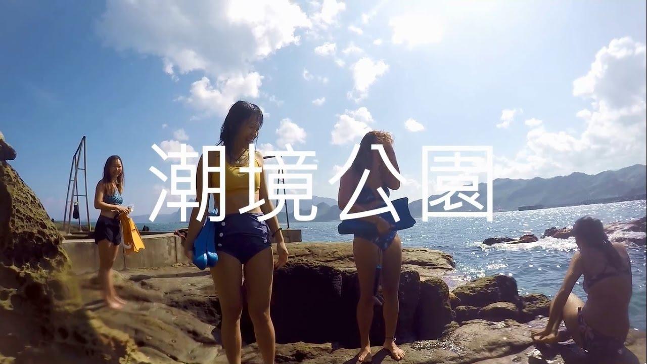 八斗子 BADOUZI   潮境公園   FREEDIVING   TAIWAN   GOPROHERO4   06/NOV 2016 - YouTube