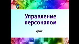 Управление персоналом. Урок 5. Цели и организационная структура системы управления персоналом
