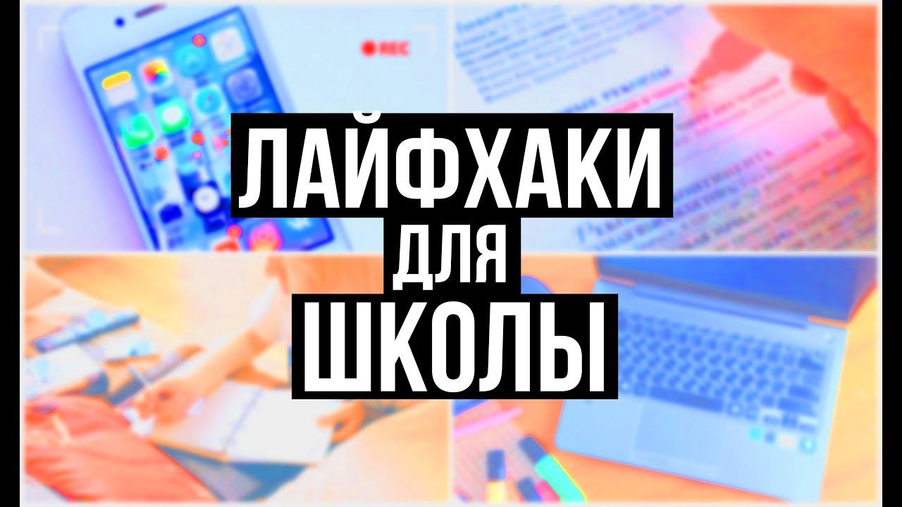 BACK TO SCHOOL ♡ ЛАЙФХАКИ ДЛЯ ШКОЛЫ!! Советы для Школы ...