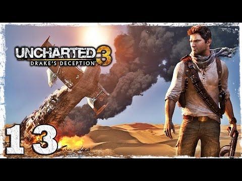 Смотреть прохождение игры Uncharted 3: Иллюзии Дрейка. #13: Безбилетный пассажир.