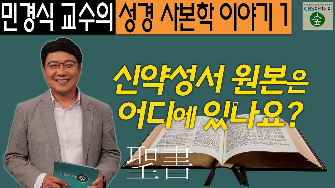 [민경식 교수의 우리의 신앙을 다져주는 사본학 이야기] 1강_신약성서 원본은 어디 있나요?(CBS아카데미 숲)