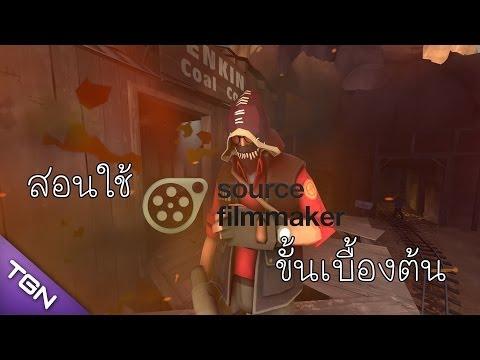 สอน Source Filmmaker ขั้นเบื้องต้น