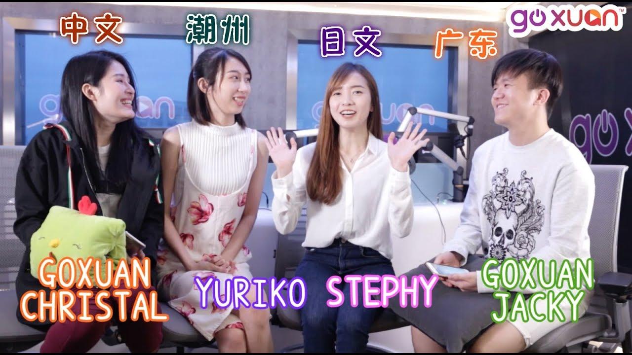 【語言 日文 潮州 中文 廣東】日文的珍珠奶茶竟然那么難念!——GOXUAN《Jin Ja Yo》 - YouTube
