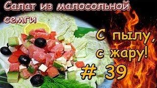 САЛАТ С СЕМГОЙ РЕЦЕПТ \ Рецепт салата с красной рыбой \ Рецепт рыбного салата