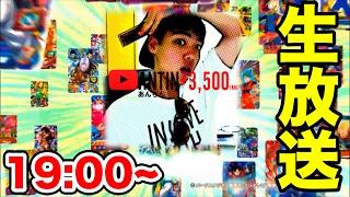 【SDBH&雑談】登録者1万人記念!YouTubeさんから祝電&みんなのコメント読み&雑談 thumbnail