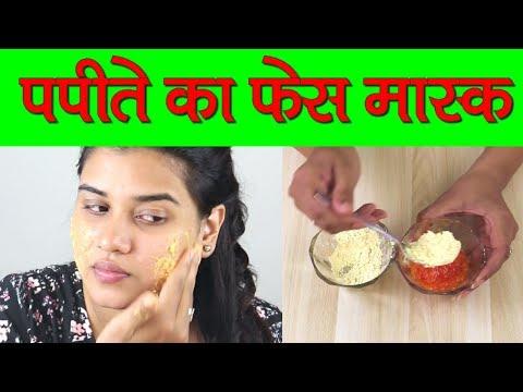 Papaya Face Mask - For Fair Skin (Hindi)
