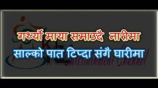 Nepali Lok Geet Music Track Authi Kusaiko Karoke with Lyrics
