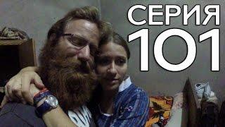САМЫЙ СТРАННЫЙ ОПЫТ КАУЧСЁРФИНГА // КРУГОСВЕТКА - СЕРИЯ 101