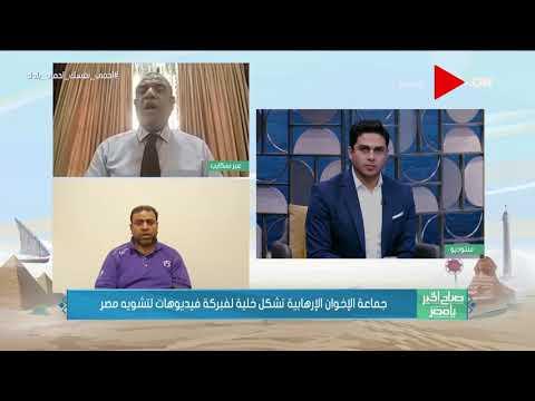 صباح الخير يا مصر - منير أديب: جماعة الإخوان الإرهابية تنتج محتوى إعلامي غير حقيقي