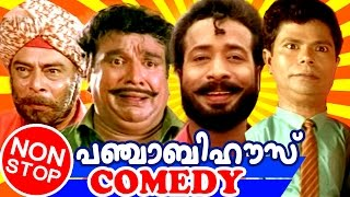 Malayalam Movie | Punjabi House | Non - Stop Comedy