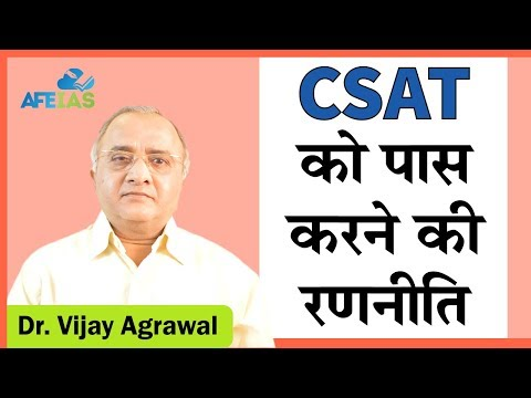 CSAT : Strategy to qualify in prelims | UPSC IAS Civil Services PRELIMS | Dr. Vijay Agrawal | AFEIAS