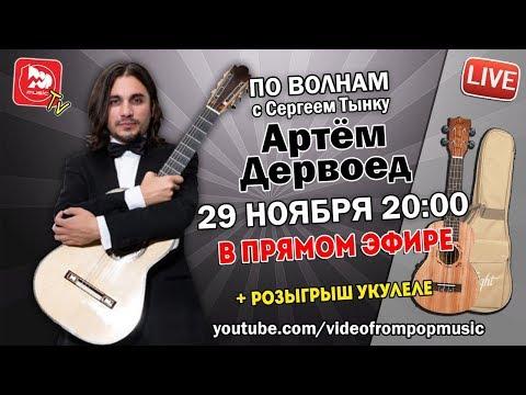 По волнам с Тынку [LIVE]: В гостях Артем Дервоед
