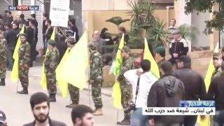 في لبنان.. شيعة ضد حزب الله