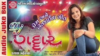 Kajal Maheriya 2017 ||Dj Gaddar Nonstop ||Latest Full Audio Song
