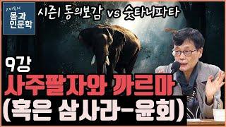 [강감찬TV] 9강 사주팔자와 까르마 (혹은 삼사라-윤회) | 고미숙 | 몸과인문학 시즌1|