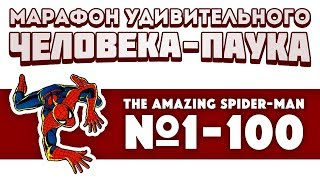 The Amazing Spider-Man №1-100 (Марафон Удивительного Человека-Паука)