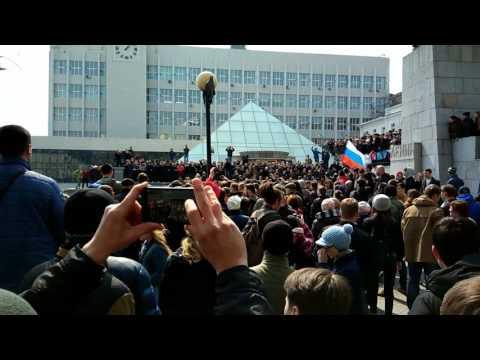 Митинг. Владивосток. Димон. 26.03.2017