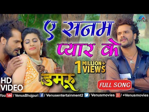 Khesari Lal Yadav  का सुपरहिट VIDEO SONG | Aye Sanam Pyar Ke | Damru | Latest Bhojpuri Song