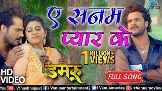khesari-lal-yadav--e0-a4-95-e0-a4-be--e0-a4-b8-e0-a5-81-e0-a4-aa-e0-a4-b0-e0-a4-b9-e0-a4-bf-e0-a4-9f---song-aye-sanam-pyar-ke-damru-latest-bhojpuri-song