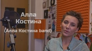Уроки литературы - Алла Костина (Алла Костина band)