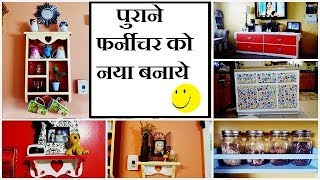 प�राने फर�नीचर को नया कैसे बनाये || How to renew old furniture || Old To New Furniture,simplify home