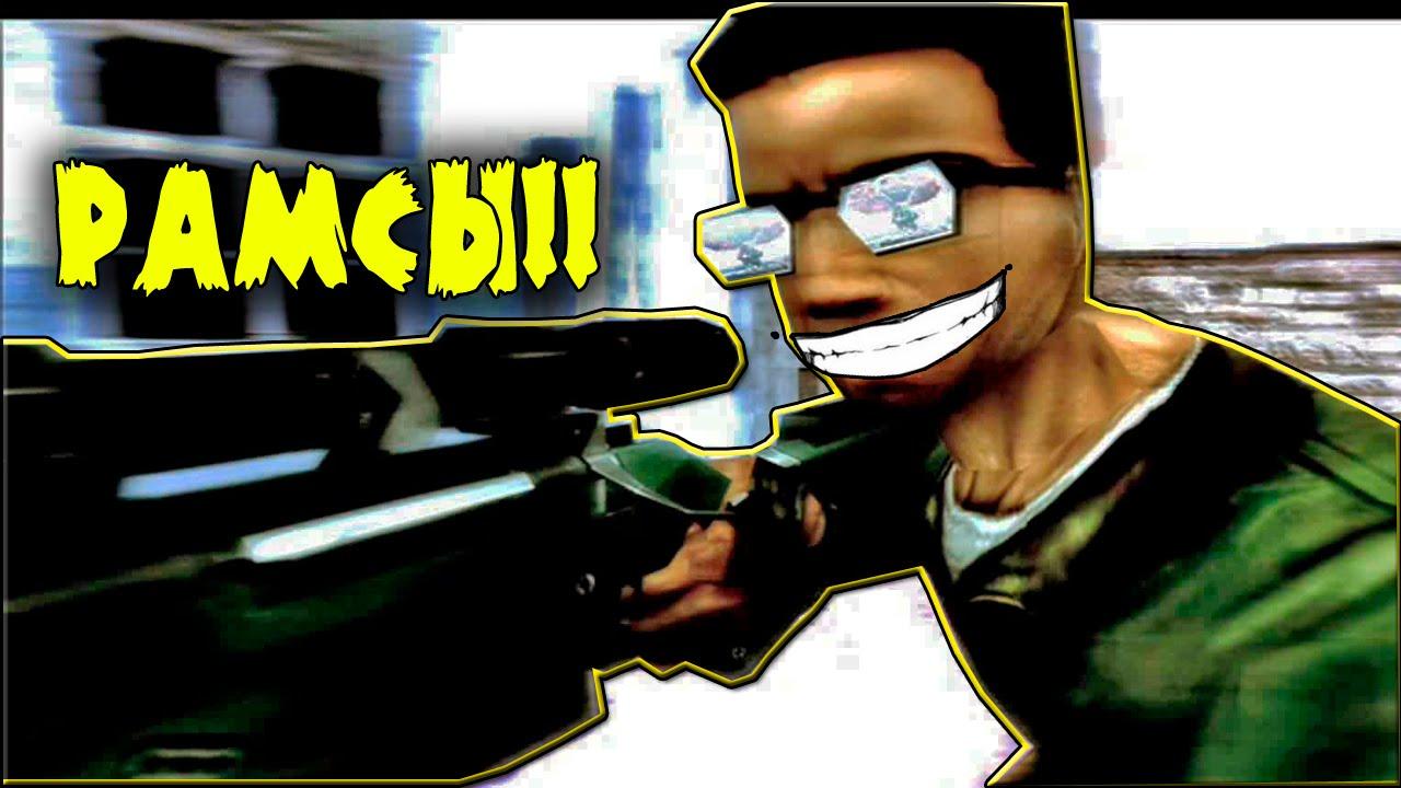 РАМСЫ 1х1 #3 (Counter-Strike 1.6/Counter-Strike: Global ...