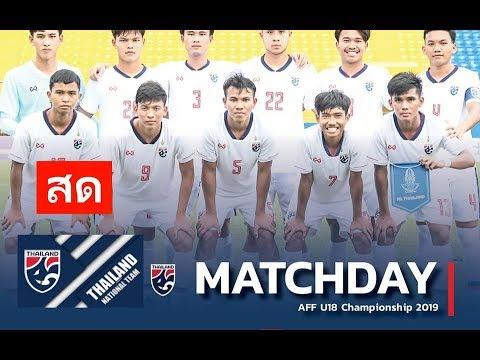 ดูบอลสด U18 ไทย พบ ออสเตรเลีย ชิงแชมป์อาเซียน U19 วันนี้ 11/8/62