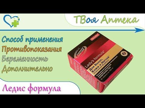 Ледис формула (Lady's Formula) для волос, кожи и ногтей - показания, описание, отзывы