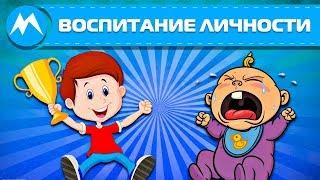 Воспитание личности/ Вопросы о воспитании обучении детей/ Игры воспитание и другие методы