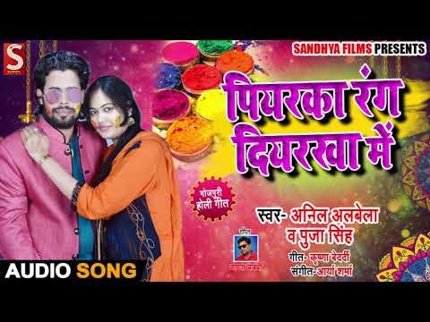 Anil Albela & Pooja Singh  ||  पियरका रंग दियरवा में ||  Bhojpuri  Song
