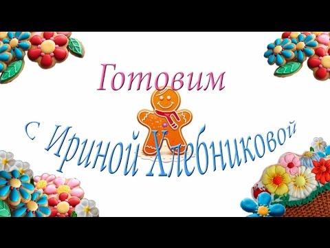 Добро пожаловать на кулинарный канал 'Готовим с Ириной Хлебниковой'!!!