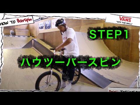 ステップ1 HOW TO 【バースピン】
