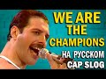 We Are The Champions на русском (Кавер на русском