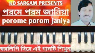 পরমে পরম জানিয়া || porome porom janiya