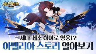 배룡의 세나 스토리 - 세나 최초 히어로 영웅! 아멜리아 스토리 알아보기