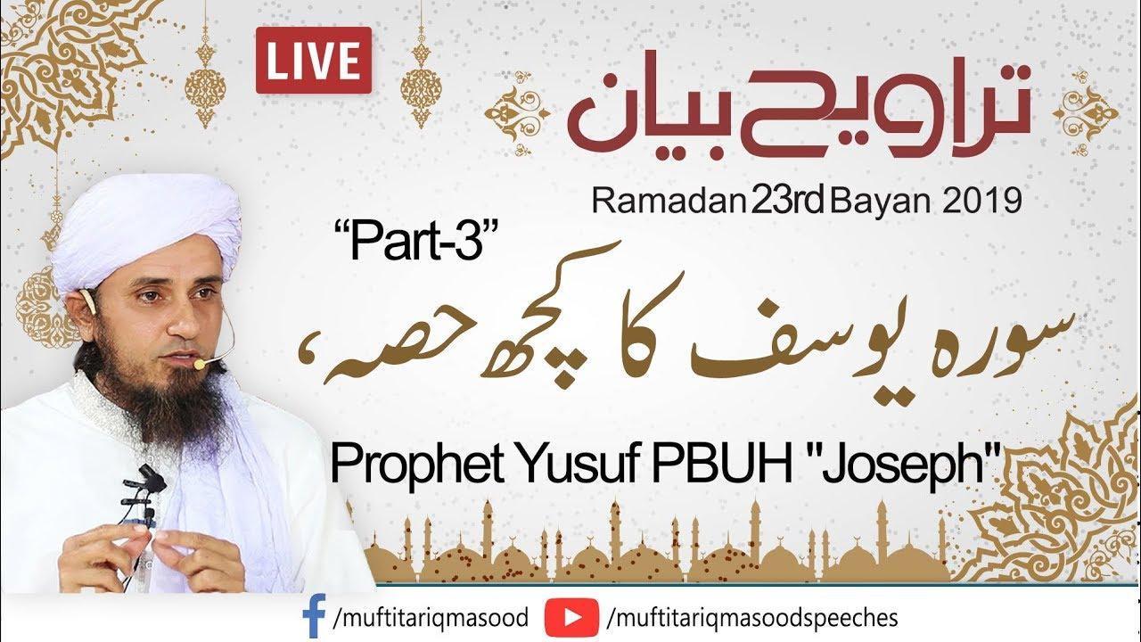 Ramadan 23rd Lecture after Tarawih Live 30-05-2019