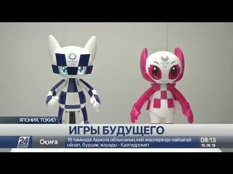 Токио готовится удивить зрителей Олимпийских игр 2020