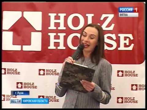 В Лузе открылся третий в области деревообрабатывающий завод Хольц Хаус (ГТРК Вятка)