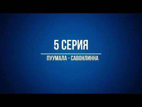 На катере Phoenix 560 СПЭВ в Финляндию по Сайменскому каналу 2018 ЧАСТЬ №5  г.Пуумала - г.Савонлинна