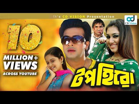 TOP HERO (2016) | Full Bangla Movie | Shakib | Apu Bishwas | Dighi | Misha | CD Vision