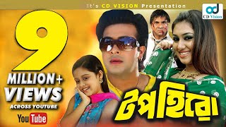 TOP HERO (2016) | Full Bangla Movie | Shakib | Apu Bishwas | Dighi | Misha | CD Vision
