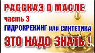 видео Масло синтетика. Лучшие синтетические моторные масла для двигателей купить в интернет-магазине СПб