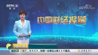 [中国财经报道]中央气象台:连续第11天发布高温黄色预警| CCTV财经