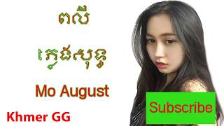 ពលី ភ្លេងសុទ្ធ តុង​ស្រី ,Pleng sot,karaoke,song,music only, ,Pleng sot,karaoke,song,music only,