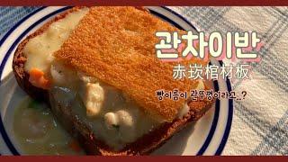 [베이킹브이로그] 세계의빵만들기 대만의빵 관차이반(赤崁…