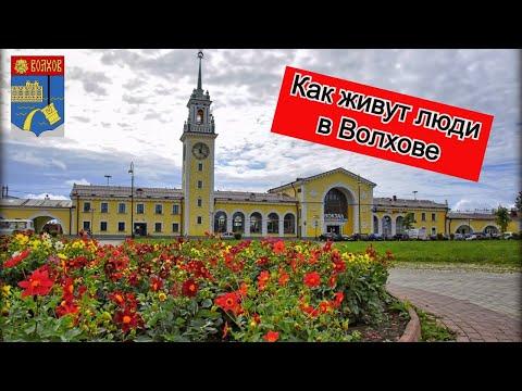 Как живут в Ленинградской области.Волхов