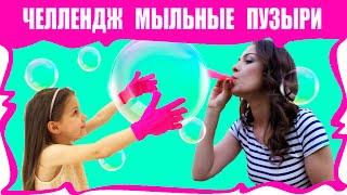 ВЫЗОВ МЫЛЬНЫЙ ПУЗЫРЬ PADDLE BUBBLE CHALLENGE / Вики Шоу