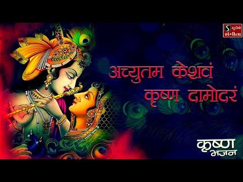 Achyutam Keshavam Krishna Damodaram - SUPER HIT...